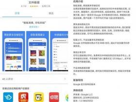 谷歌正式发布FilesGo中国定制版本
