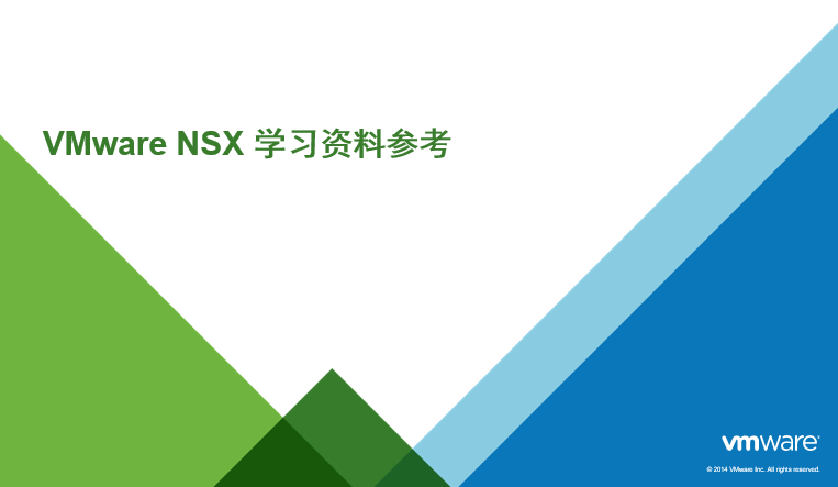 VMware NSX免费技术学习资料参考